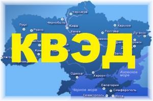 КВЕД 1491625