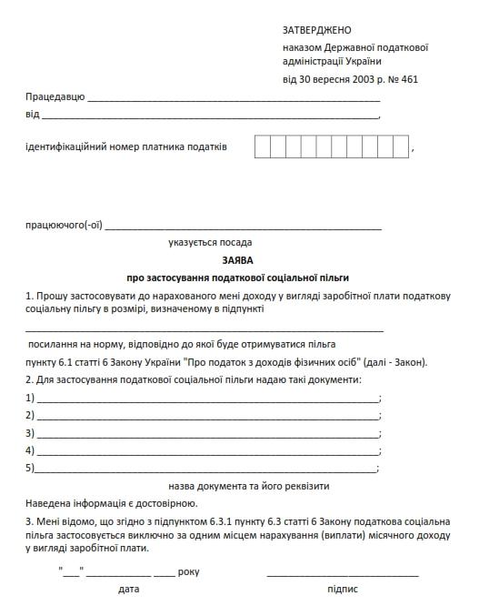 Наказ ДПАУ №461 від 30.09.2003